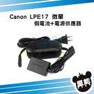 黑熊數位 Canon LPE17 微單假電池電源供應器 EOS M3 M5 M6 Kiss M