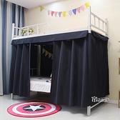 宿舍床簾男女寢室上下鋪遮光簾簡約床幔掛簾子【英賽德3C數碼館】