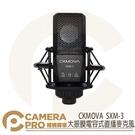 ◎相機專家◎ CKMOVA SXM-3 大振膜電容式直播麥克風 心型指向 降噪 採訪 適用單眼 攝影機 公司貨