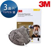 【醫碩科技】3M 含活性碳拋棄式防護口罩 GP1 15片*3盒 9913*3