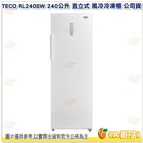 含安裝 東元 TECO RL240SW 240公升 直立式 風冷冷凍櫃 240L 液晶顯示 除霜 多段溫控