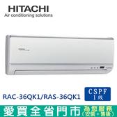 HITACHI日立5-6坪1級RAC-36QK1/RAS-36QK1旗艦變頻冷專分離式冷氣_含配送到府+標準安裝【愛買】