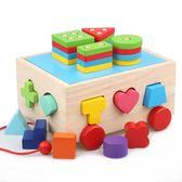 嬰幼兒童益智積木玩具0-1-2-3周歲男女孩寶寶一歲半早教形狀配對【端午節免運限時八折】