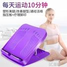 拉筋神器壓筋站板凳健身斜踏板神器抻筋拉經拉伸小腿器材家用 3C優購