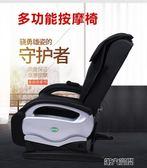 按摩椅 多功能家用老人按摩椅全自動全身加熱辦公沙髪電動小型按摩器墊 第六空間 igo
