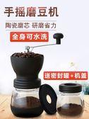 手搖磨豆機家用小型磨咖啡豆研磨機手動手磨咖啡機送密封罐可水洗 夢想生活家