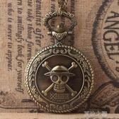 懷錶-海盜懷錶動漫骷髏頭項鍊錶航海王創意學生禮物 夏沫之戀