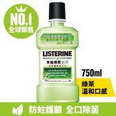 李施德霖 天然綠茶 防蛀護齦雙效配方漱口水 750ml