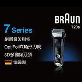 720s 德國百靈BRAUN  7系列智能音波極淨電鬍刀