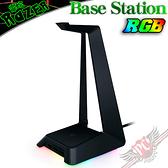 [ PC PARTY ] 雷蛇 Razer Base Station Chroma 耳機架