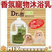 ◆MIX米克斯◆Dr.甦 有機覺醒.香氛寵物沐浴乳【大桶裝4000ml】添加8種法國有機認證植物油