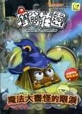 二手書《魔法大書怪的眼淚(附贈摩爾莊園線上遊戲之虛寶密碼)》 R2Y ISBN:9868743842