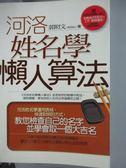 【書寶二手書T5/星相_HMV】河洛姓名學懶人算法_郭照文