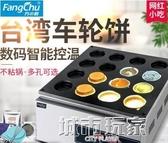 漢堡機 方の廚數碼紅豆餅機電熱商用台灣車輪餅機雞蛋漢堡機多功能烤餅機 mks阿薩布魯
