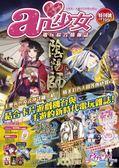 (二手書)ai(愛)少女電玩綜合情報誌 特刊(1)