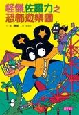 怪傑佐羅力(8):恐怖遊樂園