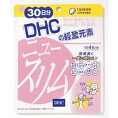 DHC輕盈元素(30日份)