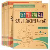 鉛筆描紅本幼兒園全套初學者數字漢字幼
