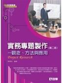 二手書博民逛書店《實務專題製作:觀念、方法與應用(第二版)》 R2Y ISBN:
