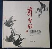 (二手書)齊白石的藝術世界 = The world of Qi Baishi