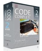 CODE COMPLETE(2)中文版:軟體開發實務指南(第二版)