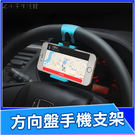 汽車方向盤手機支架 方向盤手機架 汽車支架 汽車車載支架 車用支架 導航支架 GPS支架
