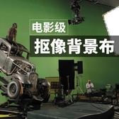 摄影背景布 直播視頻拍攝拍照攝影綠色摳像背景布白色黑色藍色綠幕素色背景紙 MKS雙12