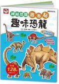神祕恐龍/趣味恐龍泡泡貼(內附恐龍場景、可重複撕貼恐龍泡泡貼、恐龍小知識)