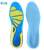 矽膠氣墊鞋墊加強支撐足弓