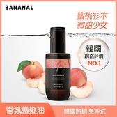 韓國BANANAL胺基酸香氛修護髮油-蜜桃杉木100ml