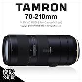 TAMRON 70-210mm F4 A034 望遠變焦 鏡頭 for Nikon/Canon 公司貨【24期0利率】薪創數位