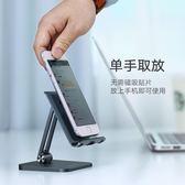 手機支架桌面蘋果iPad多功能通用平板架子