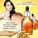 韓國 Corena 高麗雅娜 24K金高濃縮膠原澎潤安瓶 30ml
