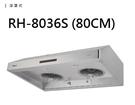 【歐雅系統家具】林內 Rinnai 蒸氣水洗排油煙機 RH-8036S(80CM)