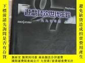 二手書博民逛書店罕見遊戲誌次世代年鑒1997Y147458