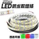 燈條 防水燈條 1米 LED燈條 12V 5050 軟燈條 車門燈 氣氛燈 汽機車改裝 聖誕 氣壩燈 LED