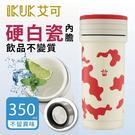 IKUK艾可 真空雙層內陶瓷保溫杯350ml-火把乳牛 IKTI-350MKPK