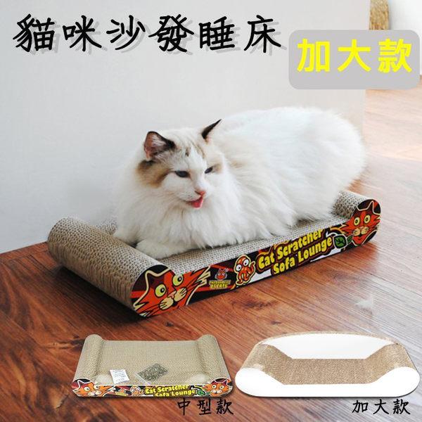 ※【限量加贈 寵物皮革項圈 隨機x2】寵愛款 加大款 貓咪沙發睡床/磨爪板/躺椅/抓板/贈乾燥貓薄荷