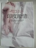 【書寶二手書T8/一般小說_BTN】印度激情_柯清心, 哈維.蒙絡