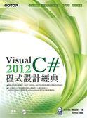 (二手書)Visual C# 2012程式設計