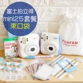 【菲林因斯特】平輸 fujifilm mini25 粉紅色/藍色 11件 束口袋套餐 // 一年保固
