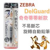 【京之物語】日本製Disney DelGuard聯名款奇奇蒂蒂不易斷芯自動鉛筆0.5mm