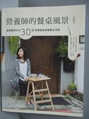 【書寶二手書T1/養生_YKO】營養師的餐桌風景_吳映蓉