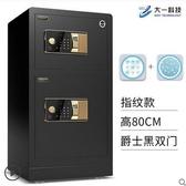 大一保險櫃大型電子指紋辦公保險箱 家用入牆保管櫃1.0/1.2/1.5米 NMS  露露日記
