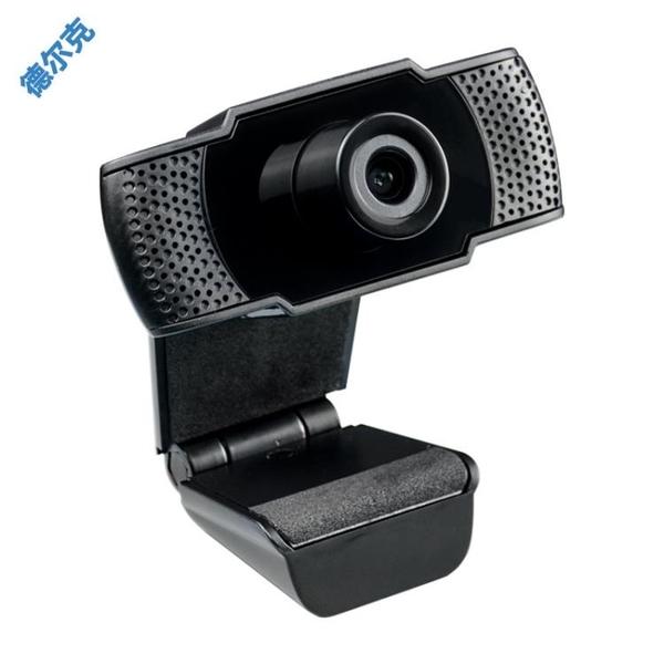 視訊攝影機免驅USB攝像機直播網課webcam高清1080P電腦攝像頭【618優惠】