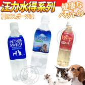 【培菓寵物48H出貨】日本大塚》汪力水得寵物電解質V|深層礦泉水2L/瓶