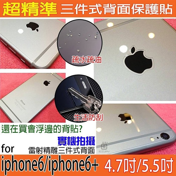 台灣製造 iPhone6 plus i6+ 6S 雷射切割背貼 透明亮面 霧面 送保護貼 保護膜手機殼 PK imos