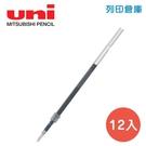 UNI三菱 SXR-5 黑色 0.5國民溜溜鋼珠筆芯 12入/盒
