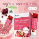 韓國 BOTO 石榴膠原蛋白果凍條/盒