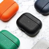 airpodspro保護套耳機殼適用于蘋果AirPods pro3皮質硬殼pro無線airpods2代盒硬3代防塵皮 有緣生活館